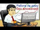 Фото в Дополнительный заработок, подработка Работа на дому Срочно! ! ! Требуется партнер для работы в Москве 40000