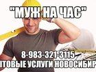 Фотография в Строительство и ремонт Ремонт, отделка Уважаемые дамы и господа. Хотим предложить в Новосибирске 0