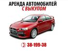 Изображение в Авто Аренда и прокат авто Предоставляем большой выбор автомобилей для в Новосибирске 900
