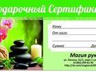 Скачать foto Массаж Массаж в подарок! 34724204 в Новосибирске