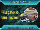 Увидеть фото  Чистка от пыли, 34835743 в Новосибирске