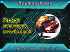 Скачать фото  Ремонт мониторов, 34835863 в Новосибирске