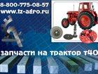 Фото в   Магазин Тракторные запчасти в Ставрополь в Ростове-на-Дону 475