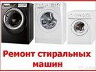 Изображение в Бытовая техника и электроника Ремонт и обслуживание техники Ремонт любой сложности, всех марок автоматических в Новосибирске 0