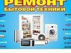 Фото в   Осуществляем профессиональный ремонт: И подключение. в Новосибирске 300