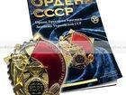 Фотография в   Куплю журнал Ордена СССР №35 Орден Трудового в Новосибирске 0