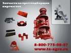 Изображение в   Магазин запчастей ИП Едигарова С. А город в Новосибирске 4620