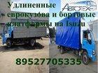 Скачать бесплатно фотографию Грузовые автомобили Удлинить раму Hyundai Маn Foton изготовление удлиненных фургонов Baw Mersedes Kia Fiat Dukato 34994229 в Новосибирске