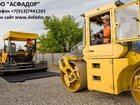 Фото в Строительство и ремонт Другие строительные услуги OOO АСФАДОР осуществляет полный комплекс в Новосибирске 0