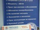 Фотография в Бытовая техника и электроника Кондиционеры и обогреватели Кварцевый обогреватель на сегодняшний день в Новосибирске 2400