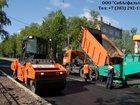 Изображение в Строительство и ремонт Другие строительные услуги Асфальтирование в Новосибирске, асфальтирование в Новосибирске 0