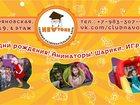Увидеть фотографию  Детские дня рождения в детском центре 35367952 в Новосибирске