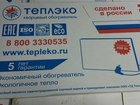 Изображение в Бытовая техника и электроника Кондиционеры и обогреватели Компания производитель кварцевых обогревателей, в Новосибирске 2400