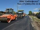 Уникальное foto Другие строительные услуги Асфальтирование в Новосибирске 35842836 в Новосибирске