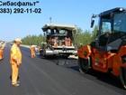 Свежее фото Другие строительные услуги Асфальтирование в Новосибирске 35851088 в Новосибирске