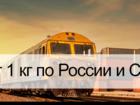 Скачать фото  Доставка груза в Новосибирск ж/д транспортом за 3 дня 35892983 в Новосибирске