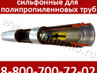 Уникальное фотографию Строительные материалы Сильфонные компенсаторы для полипропиленовых труб ST-B-Pl 35993410 в Новосибирске