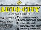 Скачать бесплатно фото  AUTO-CITY | АВТОСЕРВИС 36379154 в Новосибирске