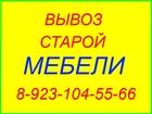 Скачать бесплатно фото Грузчики Вывоз и утилизация старой мебели в Новосибирске 36487236 в Новосибирске
