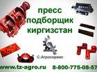 Новое фотографию  пресс подборщик киргизстан 2 36642811 в Новосибирске