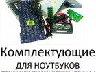 Скачать бесплатно фото Ремонт компьютеров, ноутбуков, планшетов Профессиональный ремонт ноутбуков, 36793014 в Новосибирске