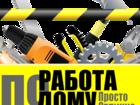 Фотография в Строительство и ремонт Другие строительные услуги Нск- помощник по Дому окажить помощь :  По в Новосибирске 0