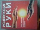 Скачать изображение Книги Исцеляющие руки Практическая энциклопедия массажа 36984725 в Новосибирске