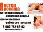 Изображение в Красота и здоровье Массаж Восстанавливающий массаж (восстановление в Новосибирске 600