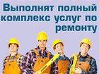 Фотография в   Домашний мастер» тел +7 (383)380-92-80. +7 в Новосибирске 150