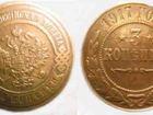 Новое фото Коллекционирование продам 3 копейки 1917 года 37832842 в Новосибирске
