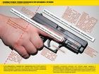Скачать бесплатно изображение Курсы, тренинги, семинары Обучение граждан безопасному обращению с оружием 37835595 в Новосибирске