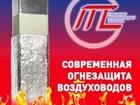 Увидеть фотографию  Современная огнезащита воздуховодов! 38009633 в Новосибирске
