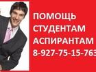 Уникальное изображение Курсовые, дипломные работы Оперативная помощь студентам: все от реферата до диссертации, При желании заключается договор, Специалист с многолетним стажем и 2 в/о поможет Вам выполнить по 38060523 в Новосибирске