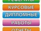 Скачать бесплатно фотографию  Выполнение - диссертаций, дипломных, курсовых работ! 38307353 в Новосибирске
