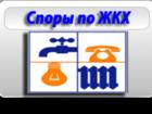 Фото в Услуги компаний и частных лиц Юридические услуги Считаете, что начисление платы за коммунальные в Новосибирске 0