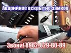 Смотреть фотографию  Аварийное вскрытие замков без ключа 38405014 в Новосибирске