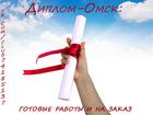 Фото в Образование Курсовые, дипломные работы Выполняю дипломные, курсовые работы, отчеты в Новосибирске 0