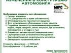 Фотография в   Обязательная регистрация всех видов изменений в Новосибирске 0