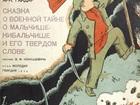 Увидеть foto  Куплю А Гайдара- Сказка о военн тайне, ТОЛЬКО 1933год-40, т, р, 38929422 в Новосибирске