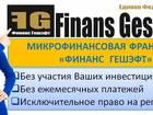 Уникальное фото  Микрофинансовая франшиза № 1 в России 39171806 в Новосибирске