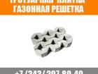 Свежее фотографию Разное Газонная решетка от Бетон Рем Групп 40904429 в Новосибирске