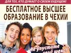 Увидеть изображение  Годовые языковые курсы чешского языка в Чехии 41738279 в Новосибирске
