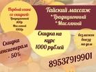 Свежее фото Массаж Тайский массаж со скидкой в Академгородке 43839983 в Новосибирске