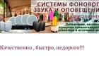 Новое фотографию Аудиотехника Оповещение, динамики в фитнес, салон красоты, СПА 54866143 в Новосибирске