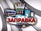 Свежее foto Принтеры, картриджи Заправка и восстановление картриджей, 57117097 в Новосибирске
