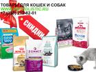 Уникальное фотографию  Зоотовары в новосибирске по самой оптимальной цене 66609769 в Новосибирске