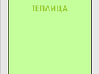 Новое foto Иногородний обмен  продам дом с тепличным хозяйством в Крыму 67660725 в Новосибирске