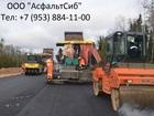Уникальное фотографию Другие строительные услуги Асфальтирование в Новосибирске 67762246 в Новосибирске