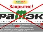 Скачать бесплатно изображение Транспортные грузоперевозки Транспортная компания «Car-Go», перевозка и доставка груза по России 68212315 в Новосибирске