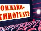 Скачать бесплатно фото  Онлайн кинотеатр Онлайн кинотеатр 68272169 в Новосибирске